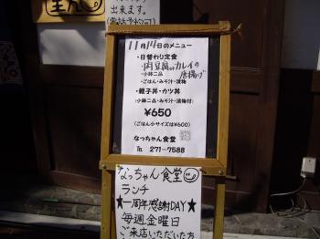 natsu+menu-2008_1114_convert_350.jpg
