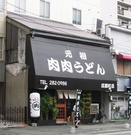 nikuniku_2009_0729-1_450.jpg