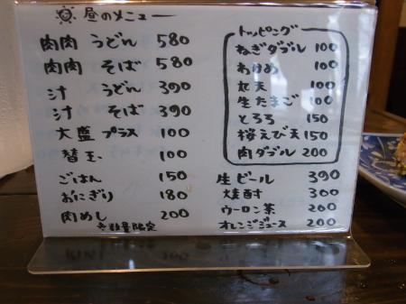 nikuniku_2009_0729-2_450.jpg