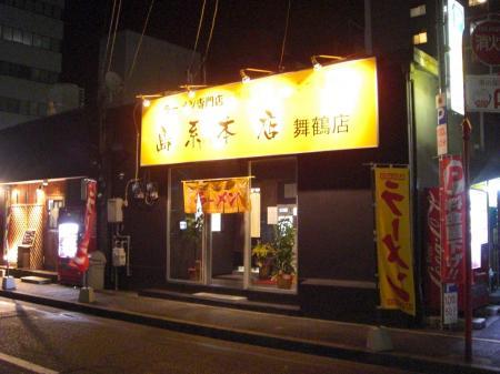 simakei_maizuru2009_0325-1_450.jpg