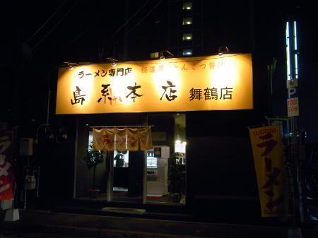 simakei_maizuru_2009_0706-1_450.jpg