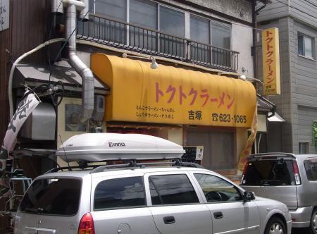 tokutoku_2009_0709-1_450.jpg