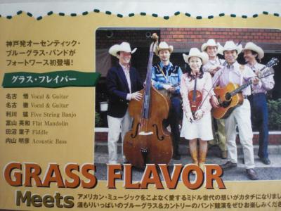 GRASS FLAVOR