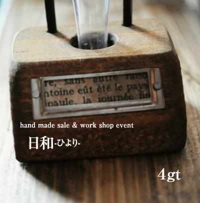 日和-ひより- イベント