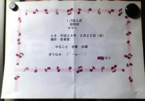 1/2成人式