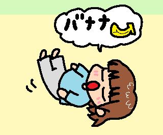 バナナ(形が)