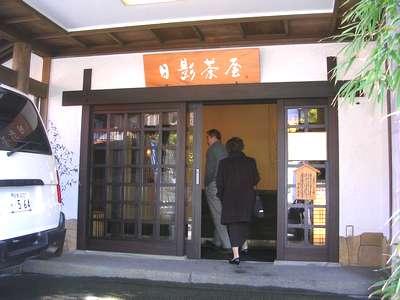 日影茶屋1