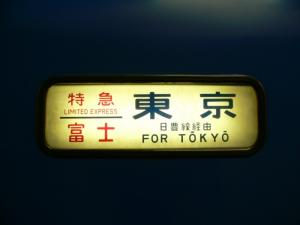 fuji-hayabusa007_c.jpg