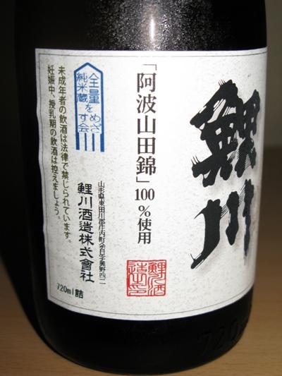 koikawaay3.jpg