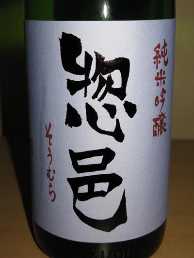 soumuraun2.jpg