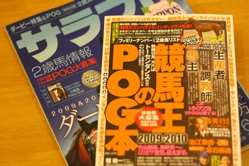 2009-2010 POG