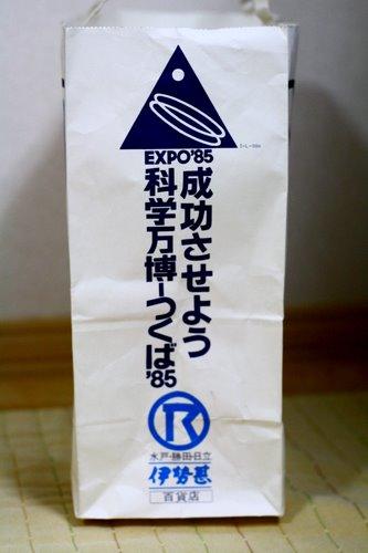 isejin_hukuro_2.jpg