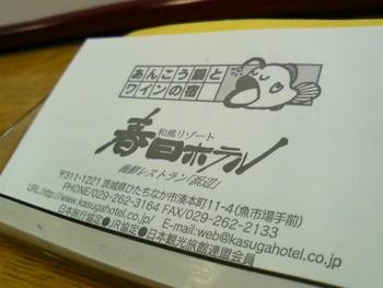 kasuga_hotel_meishi.jpg