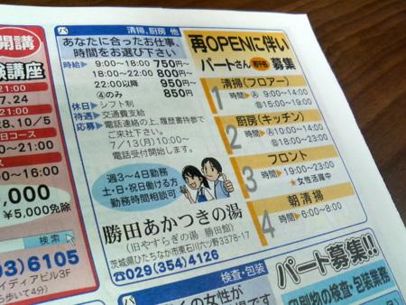 katsuta_akatukino_yu_koukoku090714.jpg