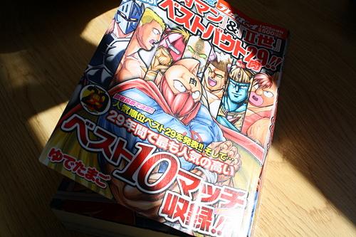kinnikuman_comic1.jpg