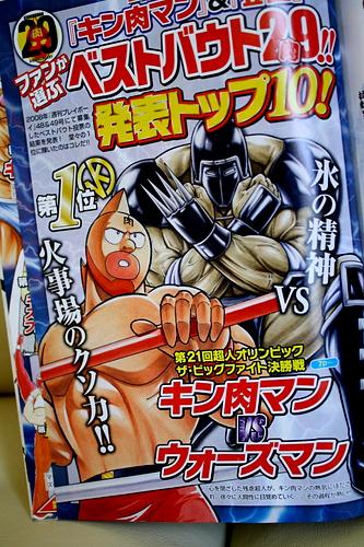 kinnnikuman_comic2.jpg