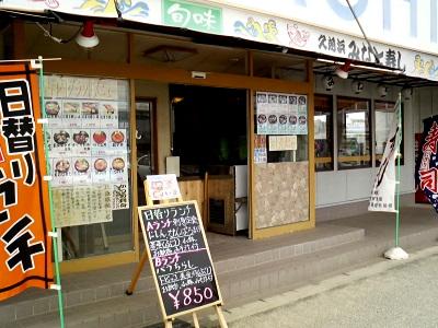 kujihama_minatozushi_gaikan.jpg