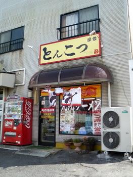 kyusyuuya_gaikan.jpg