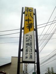 marujyu_syokudou_kanban0906.jpg