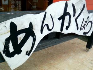 menkakubou_kanban.jpg