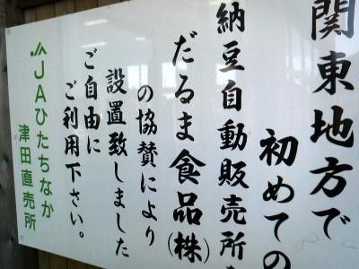 natou_jihanki1.jpg