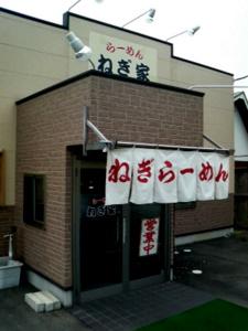 negiya_gaikan0906.jpg