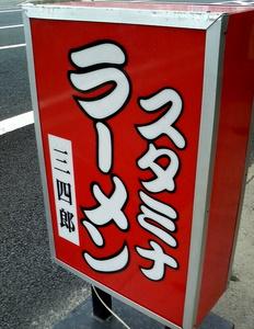 sanshirou_kanban.jpg