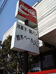suzuki_1.jpg