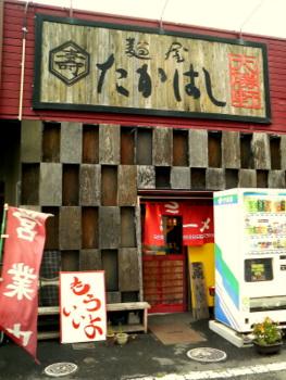 takahashi_gaikan.jpg