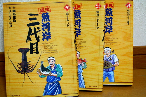 tukiji_uogashi_sandaime_comic.jpg