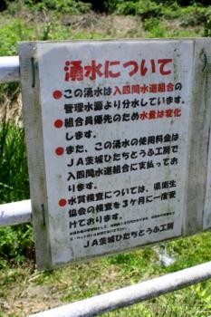 wakimizu_setumei.jpg