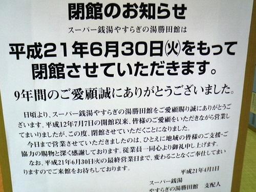 yasuragi_katuta_heikan.jpg