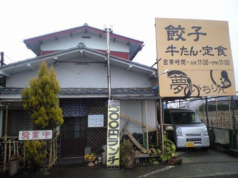 yumeichirin1