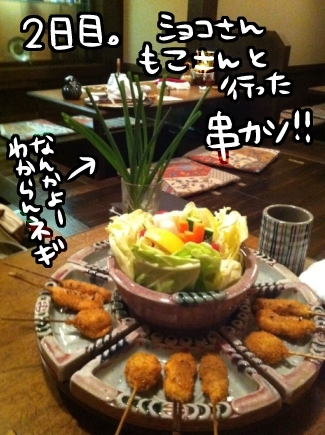 20110227 串かつ(2)