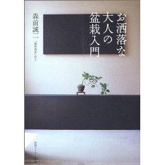お洒落な大人の盆栽入門 (単行本(ソフトカバー))