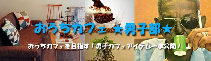 おうちカフェグッズの通販や雑貨インテリアの紹介