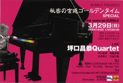 坪口昌恭Quartet