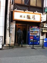 朧月店110216
