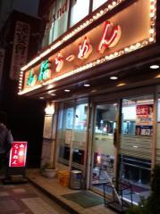 山福ラーメン店110311