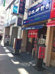 味の時計台店110401