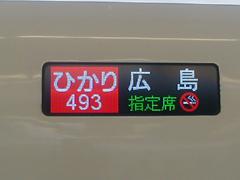 hikari493-2.jpg