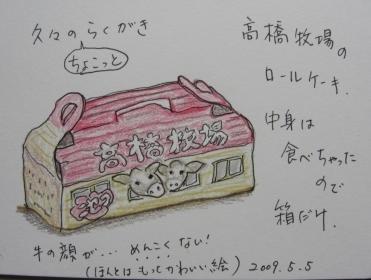 CIMG2990.jpg