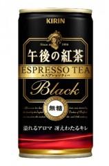 午後の紅茶ブラック