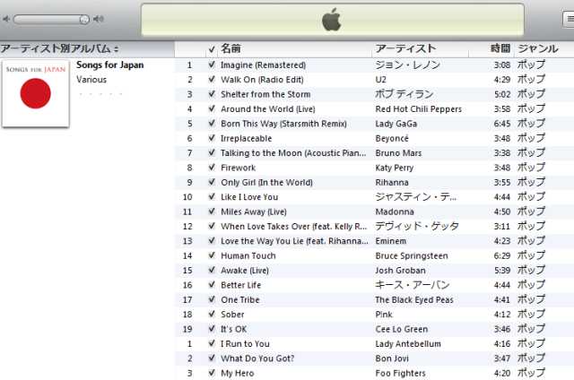 iTunes 『SONGS FOR JAPAN』