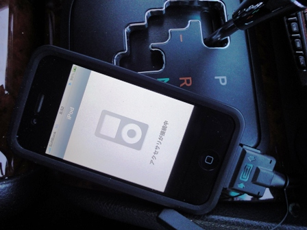 ハリアー CD-IUV50M iphone