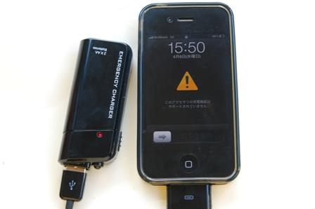 iphone XPERIA USB充電器
