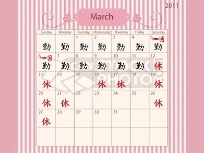 2011-03-01-01.jpg