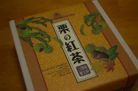 栗の紅茶3