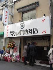 【新店】マルイ製肉店 ~本日オープン~-1