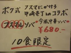 【新店】マルイ製肉店 ~本日オープン~-4